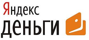 Поддержка через Яндекс.Деньги