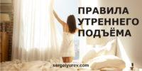 Как правильно просыпаться утром и что делать после пробуждения?