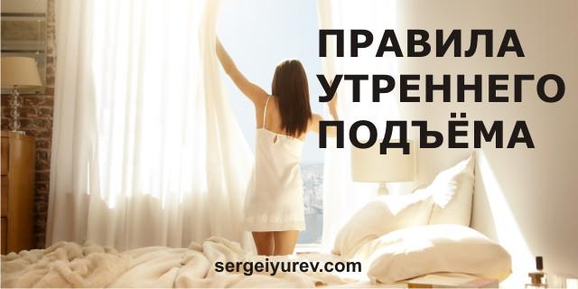 Как правильно просыпаться утром