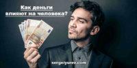Как деньги влияют на человека: плохо или хорошо?