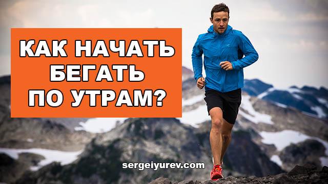 Если бегать по утрам можно ли похудеть или нет.