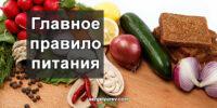 Главное правило полноценного питания для разумных людей