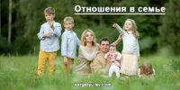 Настоящая психология семейных отношений как она есть