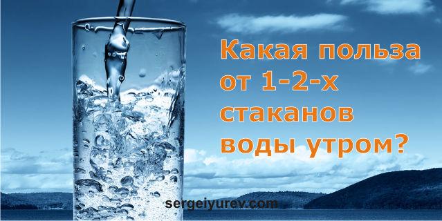 Зачем пить воду с утра