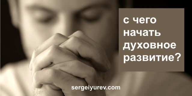 С чего начать духовное развитие