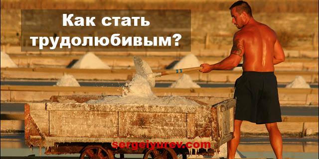 Физически работающий мужчина