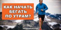 Как начать бегать по утрам: из личного опыта