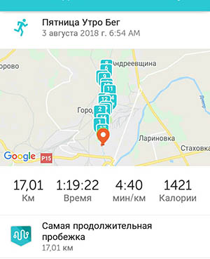 Скриншот с утренней пробежки