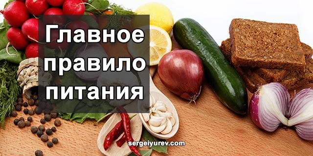 Здоровое и адекватное питание
