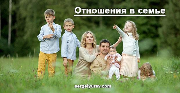 Важные особенности отношений в семье