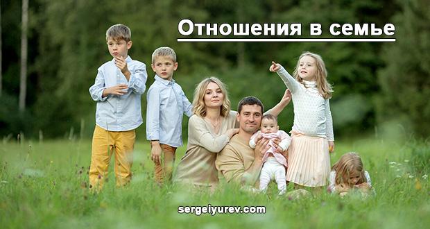 Добрые отношения в семье