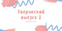 Творческий выпуск №2 от 29 августа 2019 года