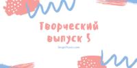 Творческий выпуск №5 от 23 сентября 2019 года