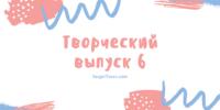 Творческий выпуск №6 от 16 декабря 2019 года