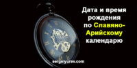 Как узнать славянскую дату рождения и знак зодиака по Славяно-Арийскому Календарю?