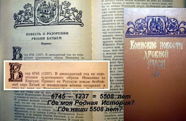 Доказательства существования славянского календаря