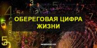 Обереговая цифра жизни в славянской нумерологии