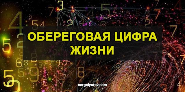 Обереговое число у славян