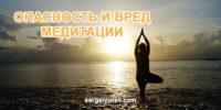 Вред медитации — Великая опасность медитации для человека