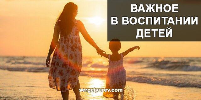 Основы воспитания ребёнка