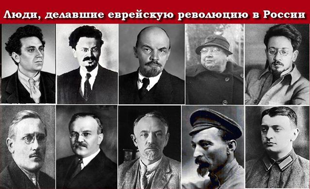 Революционеры большевики-иудеи