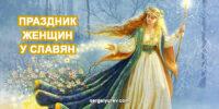 Чистый и светлый женский праздник у славян