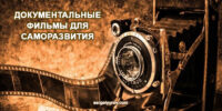 Лучшие документальные фильмы для саморазвития на русском языке