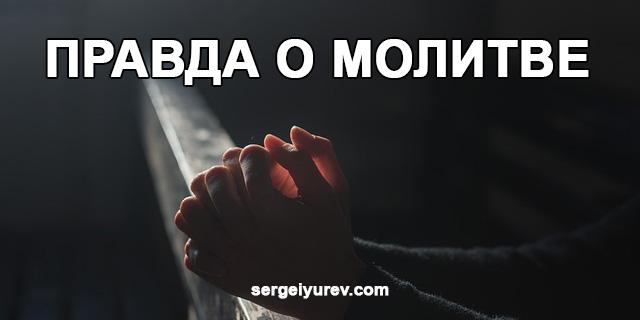 Помогают ли молитвы людям