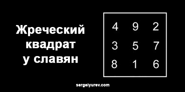 Славянский магический квадрат