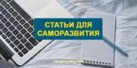 Великолепные статьи для саморазвития на SergeiYurev.com