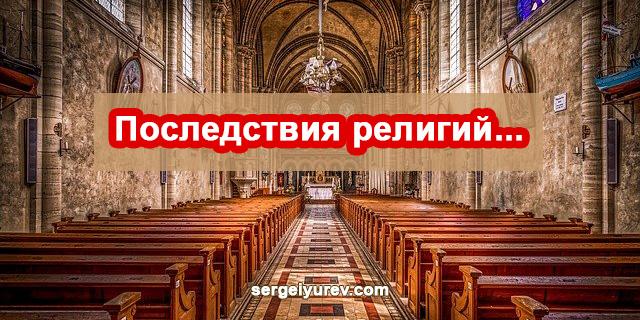 Что несут в себе религии