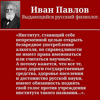 Академик Павлов про алкоголь