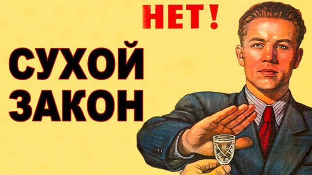 Сухой закон в СССР 1985 года
