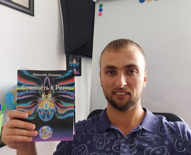 Сергей Юрьев и книга Левашова