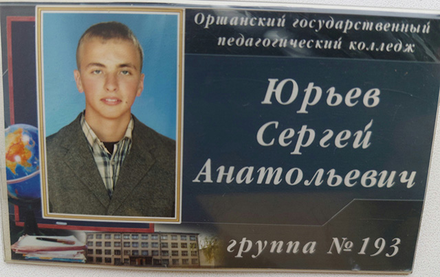 Сергей Юрьев в педколледже