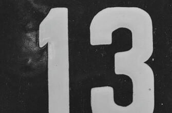 История мистификации числа 13